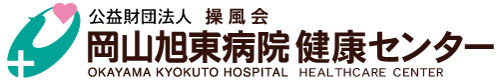 岡山旭東病院 健康センター